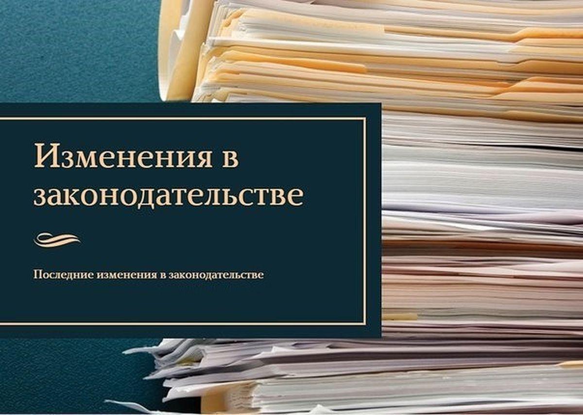 В законодательство Российской Федерации о выборах внесены изменения