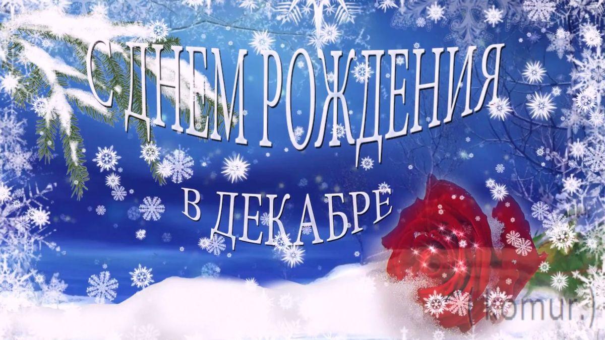 День рождение в декабре поздравление